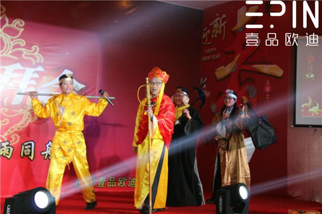 壹品欧迪办公家具新春团拜会 财务节目1