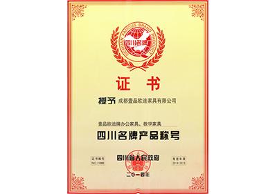 四川省名牌产品称号 壹品欧迪办公家具