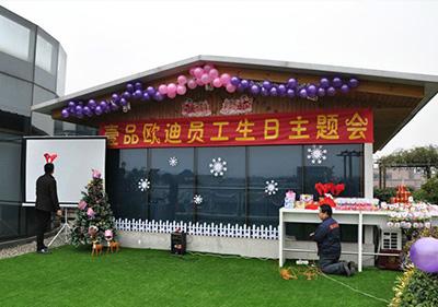 成都亚博体育app下载安装苹果欧迪亚博官网app下载有限公司 员工生日party