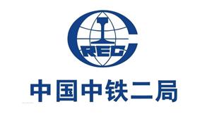 中国中铁二局-壹品欧迪客户