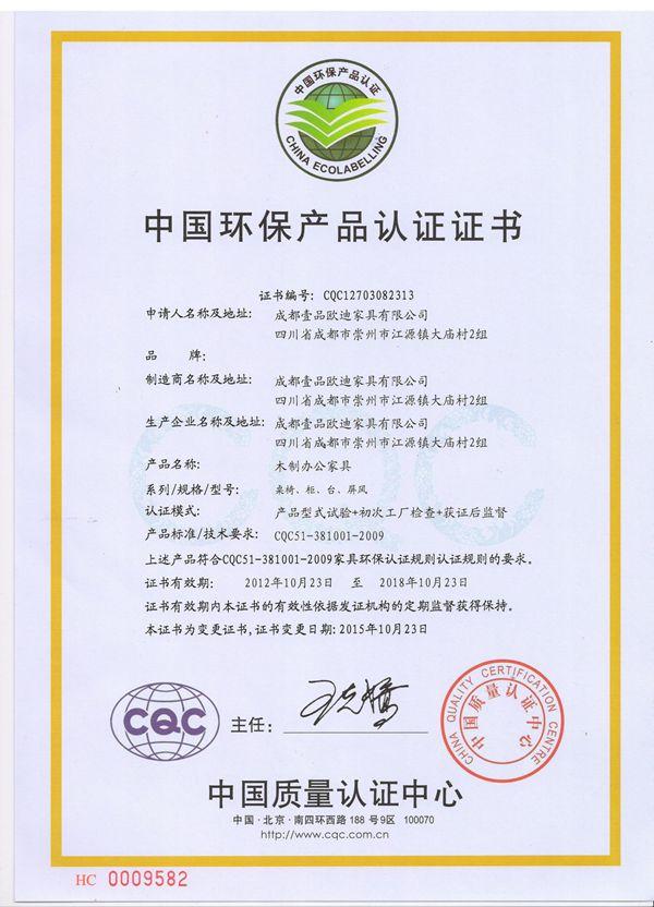 壹品欧迪办公家具 CQC(中国环保产品认证证书)