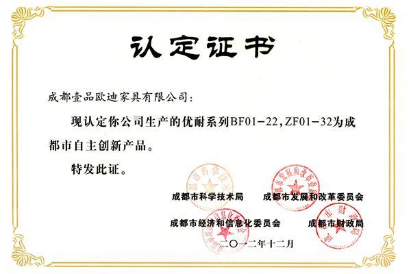 自主创新产品认定证书 壹品欧迪办公家具