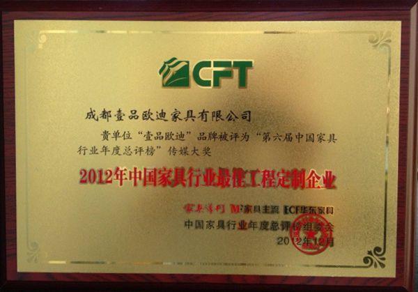 中国家具行业最佳工程定制企业 壹品欧迪办公家具
