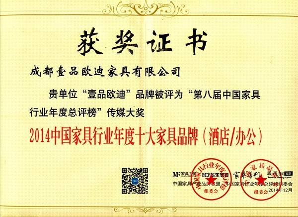 中国十大办公家具品牌 壹品欧迪办公家具