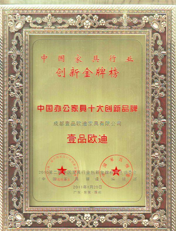 中国办公家具十大创新品牌 壹品欧迪办公家具
