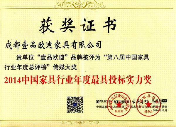 中国家具行业年度最具投标实力奖 壹品欧迪办公家具