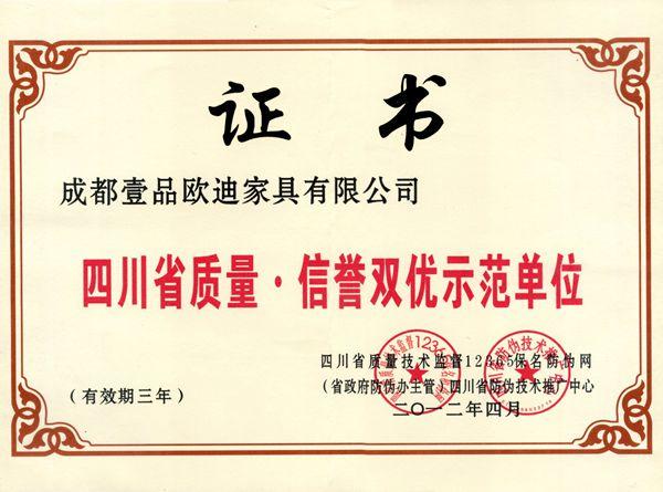 四川省质量信誉双优示范单位 壹品欧迪办公家具