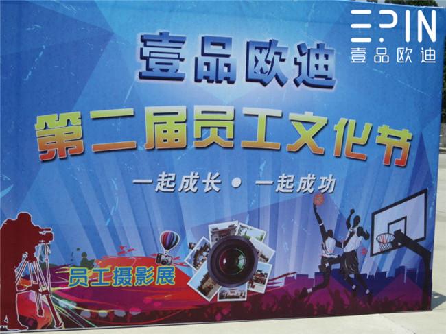 成都壹品欧迪家具有限公司 第二届员工文化节