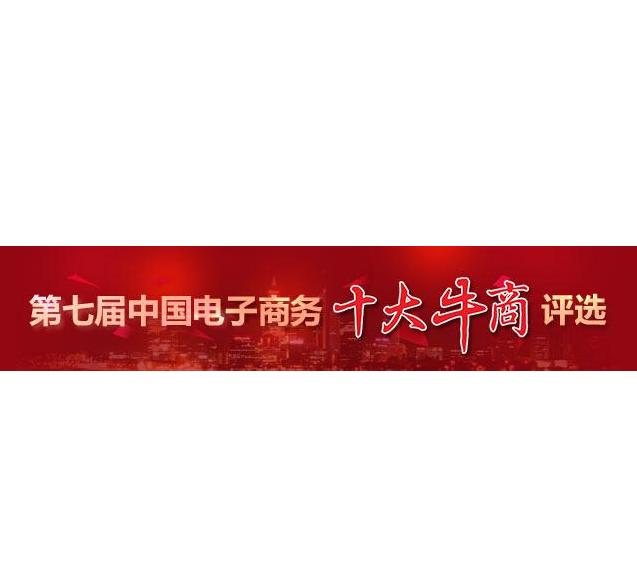 """""""第七届中国电子商务十大牛商""""评选第二轮票选结束,""""四川牛商""""入围""""全国十强""""和""""全国百强""""候选人名单出炉"""