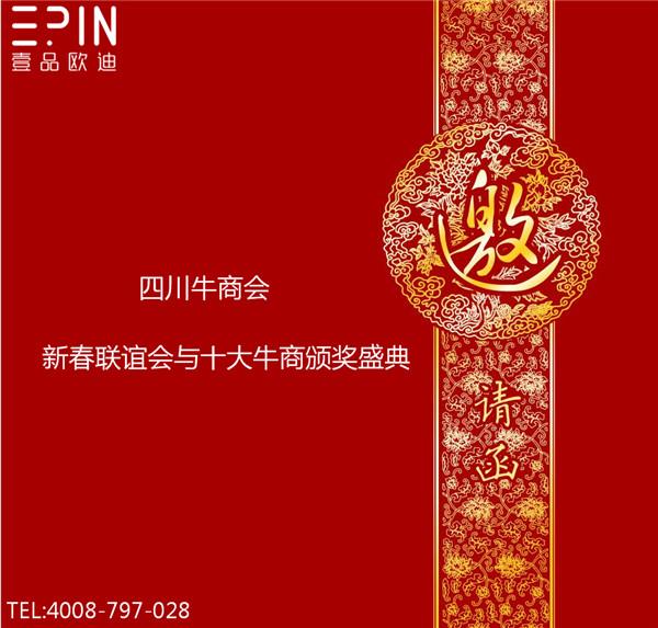 四川牛商会新春联谊会与十大牛商颁奖盛典邀请函