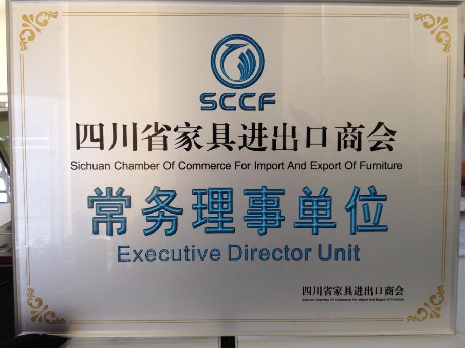 四川省家具进出口商会常务理事单位 壹品欧迪办公家具
