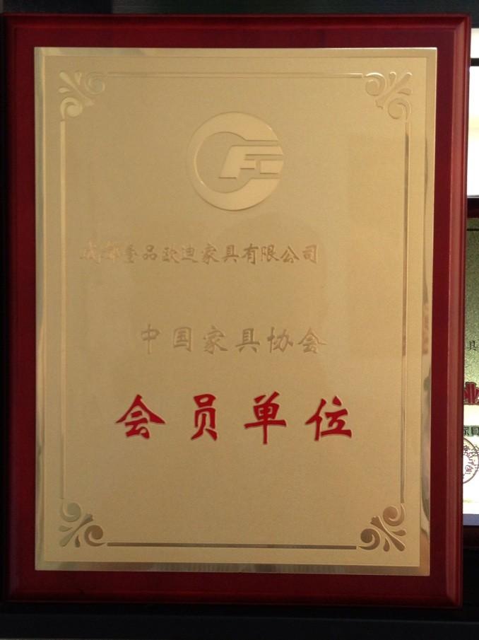 中国家具协会会员单位 壹品欧迪办公家具