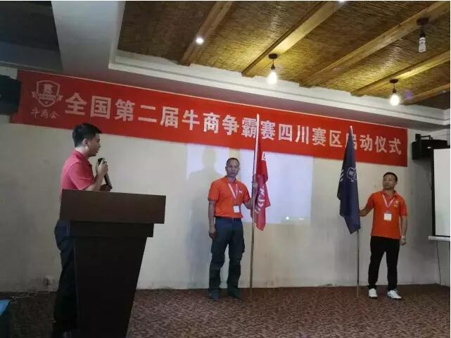 全国第二届牛商争霸赛(四川赛区)启动仪式-壹品欧迪