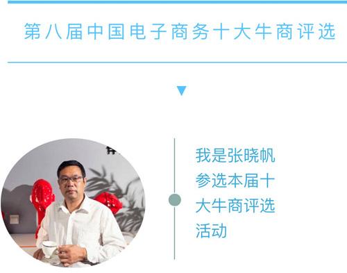 天哪!2016中国十大牛商投票启动的第2天,四川成都牛商就收获了惊喜!