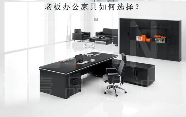 老板办公家具要如何选?这几点负责采购的小伙伴可得知道