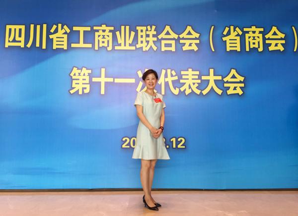 热烈祝贺壹品欧迪陶秀娟女士连续三届当选为四川省工商联常委