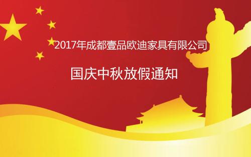 2017年壹品欧迪办公家具国庆中秋放假通知